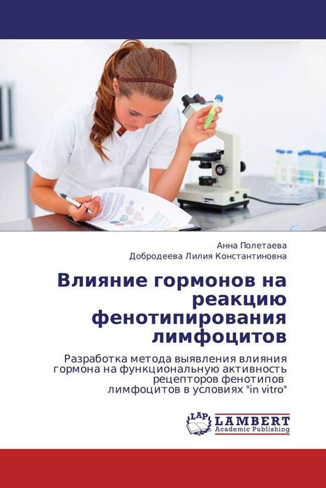 Влияние гормонов на реакцию фенотипирования лимфоцитов
