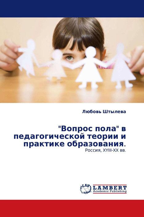 """""""Вопрос пола"""" в педагогической теории и практике образования."""