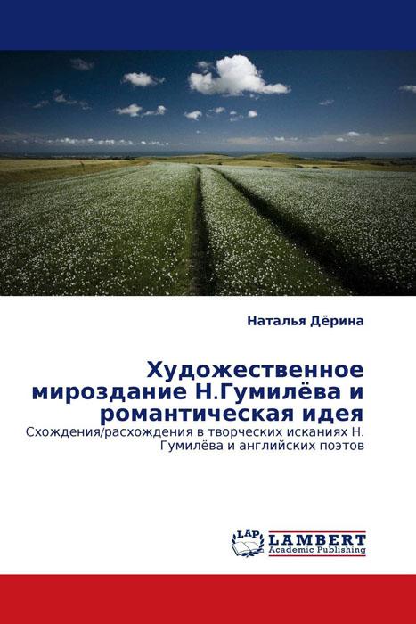 Художественное мироздание Н.Гумилёва и романтическая идея