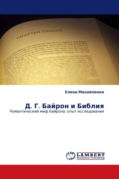 Д. Г. Байрон и Библия