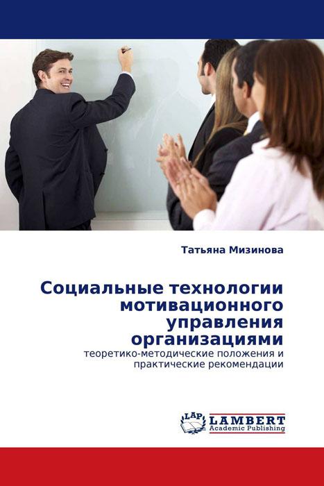 Социальные технологии мотивационного управления организациями