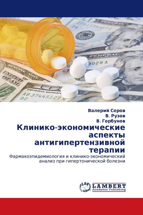 Клинико-экономические аспекты антигипертензивной терапии