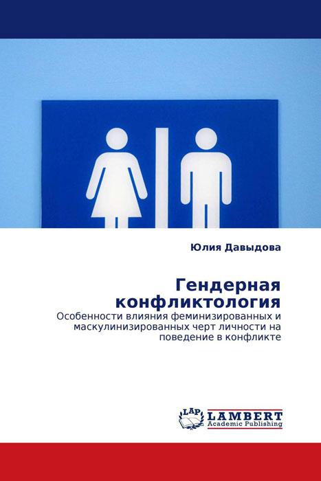Гендерная конфликтология
