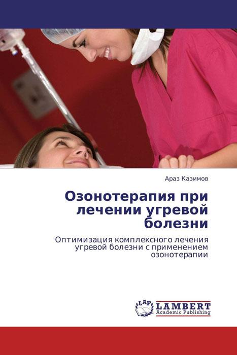 Озонотерапия при лечении угревой болезни