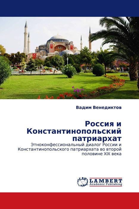 Вадим Венедиктов Россия и Константинопольский патриархат