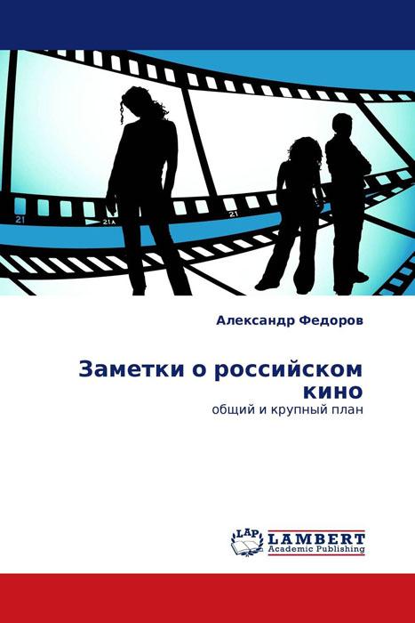 Заметки о российском кино