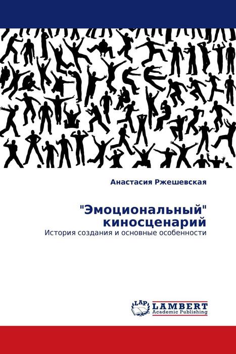 """""""Эмоциональный"""" киносценарий"""