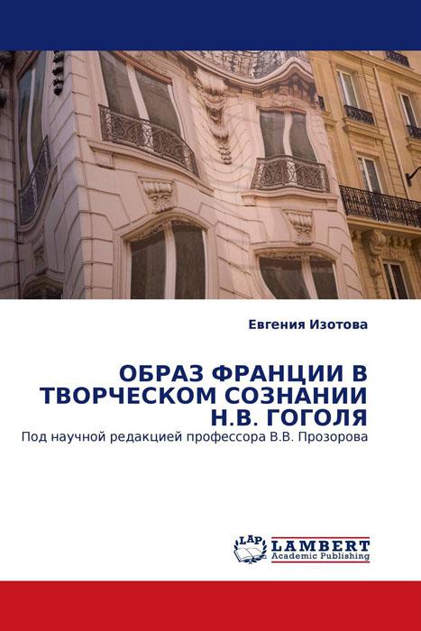 ОБРАЗ ФРАНЦИИ В ТВОРЧЕСКОМ СОЗНАНИИ Н.В. ГОГОЛЯ