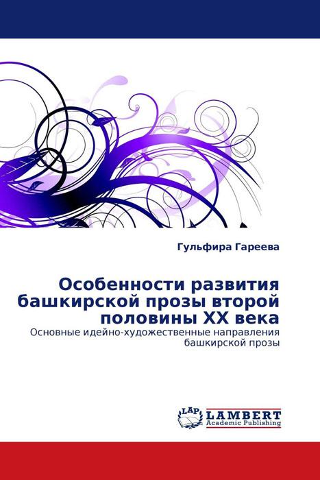 Особенности развития башкирской прозы второй половины ХХ века