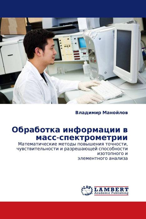 Обработка информации в масс-спектрометрии