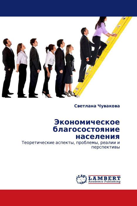 Экономическое благосостояние населения12296407Представлена эволюция теоретических и методологических подходов к исследованию экономического благосостояния, раскрыта его сущность и основные показатели, определяющие экономическое благосостояние общества и индивида. Разработана методика расчета интегрального индекса благосостояния, на основе которой оценено экономическое благосостояние населения России на современном этапе. Представлена социальная структура современного российского общества, экономическое благосостояние и доходно-имущественное неравенство оценено с позиции социальной справедливости. Проанализированы сберегательное поведение и инвестиционный потенциал населения в контексте экономического благосостояния. Оценена роль социального партнерства коммерческих, некоммерческих организаций и государства в процессе формирования экономического благосостояния населения. Разработана стратегия повышения общественного и индивидуального благосостояния в современных социально-экономических условиях. Книга...