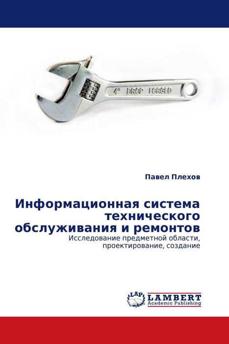 Информационная система технического обслуживания и ремонтов
