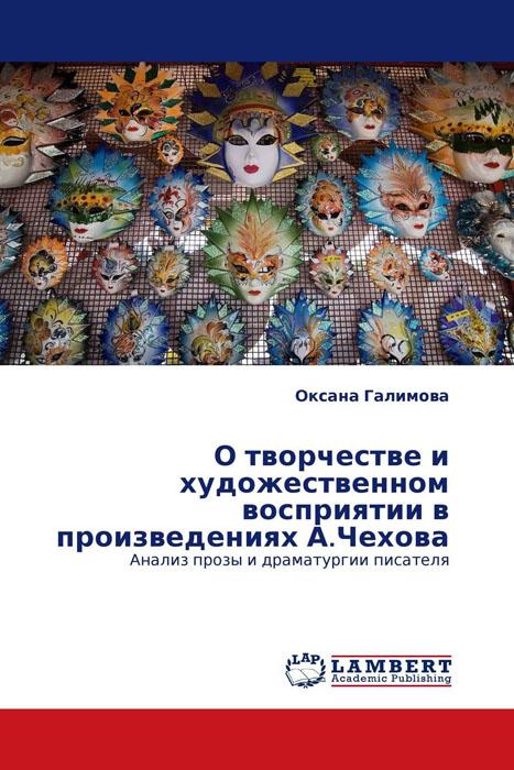 О творчестве и художественном восприятии в произведениях А.Чехова