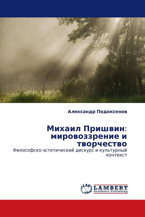 Михаил Пришвин: мировоззрение и творчество