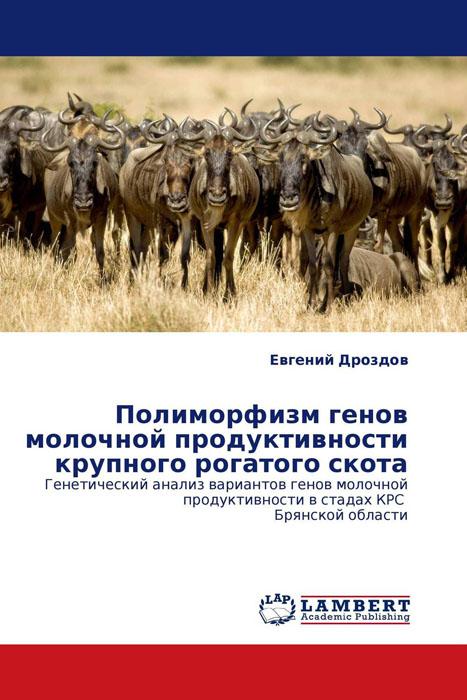 Полиморфизм генов молочной продуктивности крупного рогатого скота