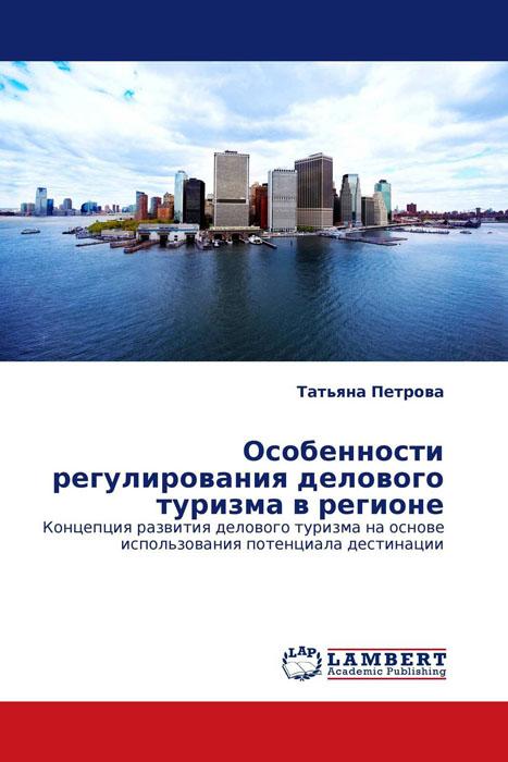 Особенности регулирования делового туризма в регионе