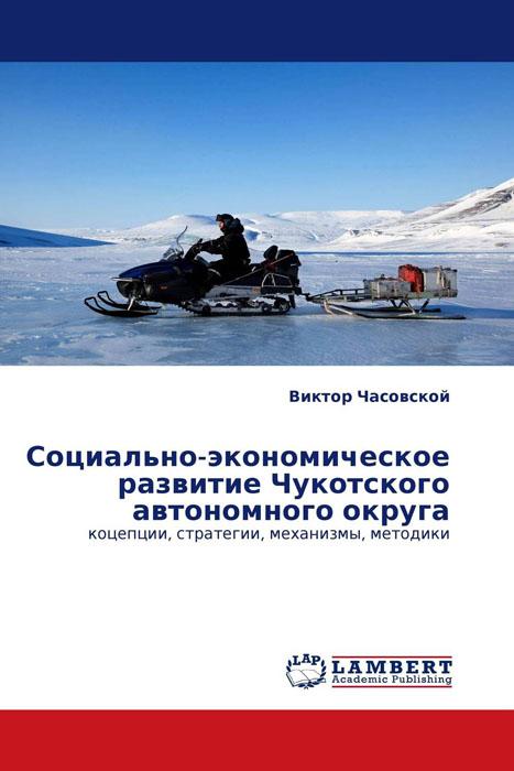 Социально-экономическое развитие Чукотского автономного округа