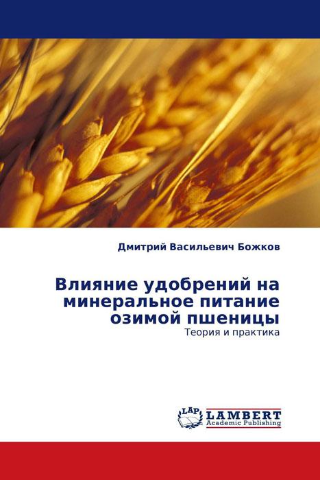 Дмитрий Васильевич Божков Влияние удобрений на минеральное питание озимой пшеницы ancestry в ростовской области