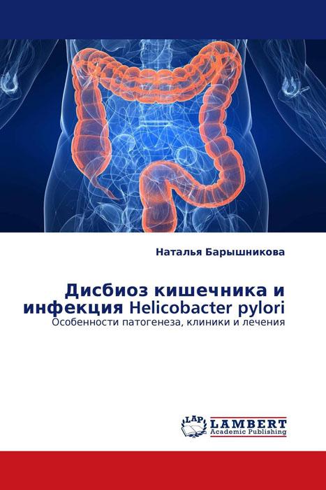 Дисбиоз кишечника и инфекция Helicobacter pylori