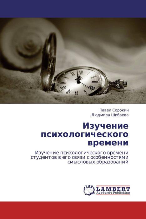 Изучение психологического времени