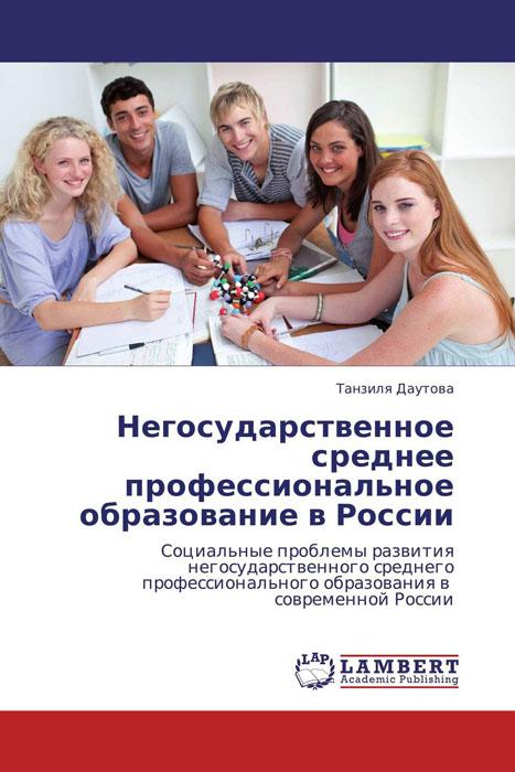 Негосударственное среднее профессиональное образование в России