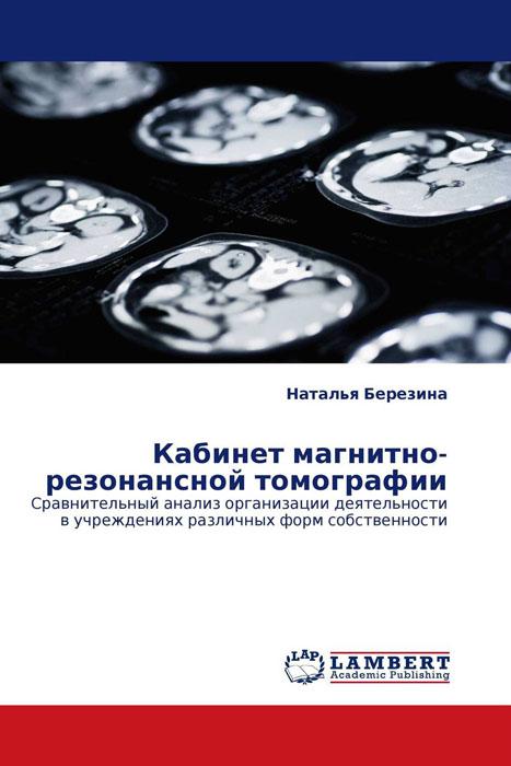 Кабинет магнитно-резонансной томографии