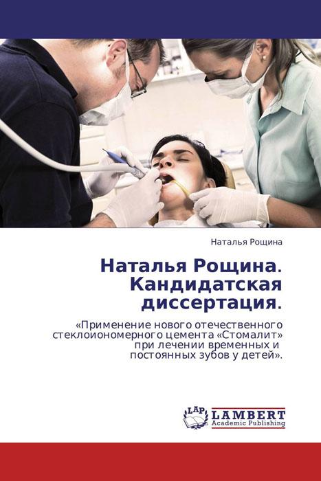 Наталья Рощина. Кандидатская диссертация.