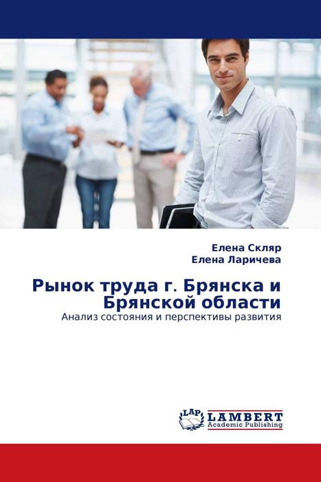 Елена Скляр und Елена Ларичева Рынок труда г. Брянска и Брянской области