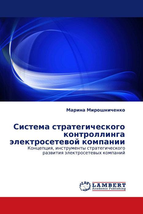 Система стратегического контроллинга электросетевой компании12296407Монография посвящена систематизации результатов исследования в области стратегического контроллинга региональной электросетевой компании, интегрированного в единую систему менеджмента, способствующего повышению эффективности управления, конкурентоспособности и устойчивости организации. Полученные основные выводы и результаты исследования развивают и дополняют концептуальные и теоретические положения отечественных и зарубежных ученых в области стратегического контроллинга, интегрированного в единую систему менеджмента организации. Практическая значимость полученных результатов состоит в том, что использование предложенных в работе методических положений и рекомендаций будет способствовать повышению качества стратегического и оперативного управления на основе методологии и инструментов контроллинга и более полному использованию потенциала руководителей и специалистов компаний. Адресуется научным работникам, преподавателям, аспирантам, магистрам и студентам, а также ...