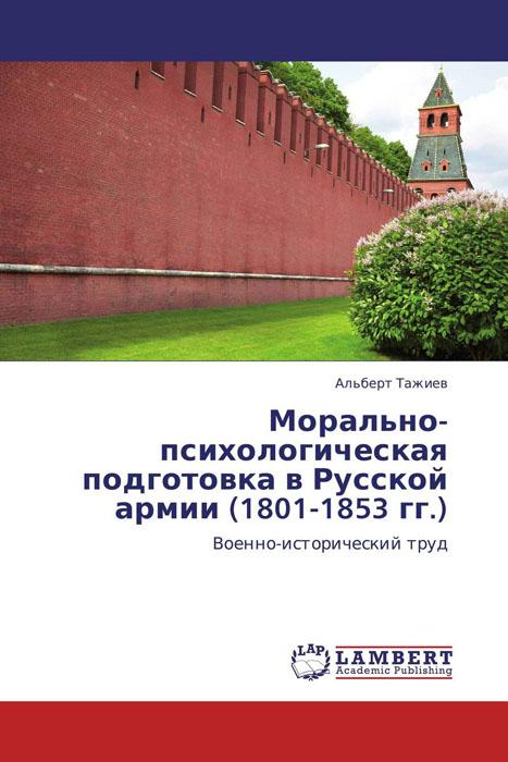 Морально-психологическая подготовка в Русской армии (1801-1853 гг.)