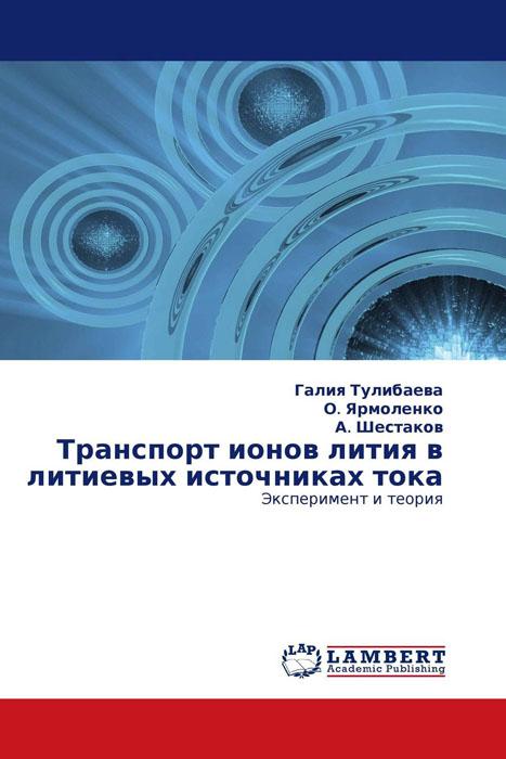 Транспорт ионов лития в литиевых источниках тока