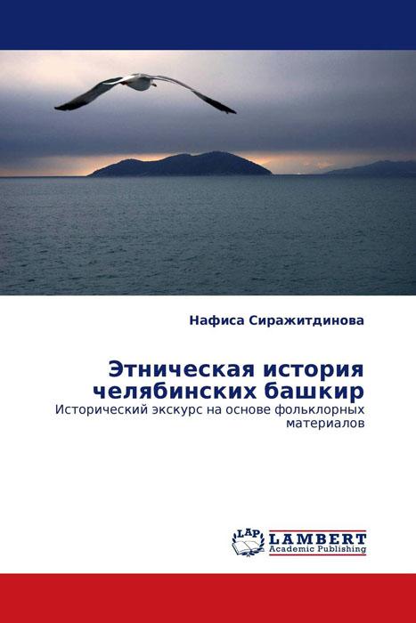 Нафиса Сиражитдинова Этническая история челябинских башкир