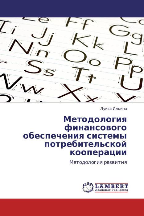 Методология финансового обеспечения системы потребительской кооперации