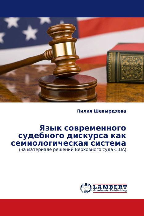 Язык современного судебного дискурса как семиологическая система
