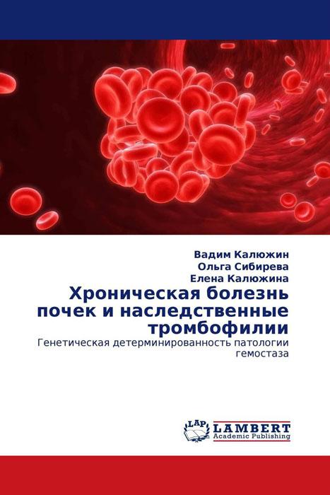 Хроническая болезнь почек и наследственные тромбофилии