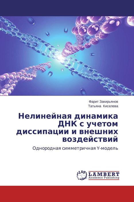 Нелинейная динамика ДНК с учетом диссипации и внешних воздействий