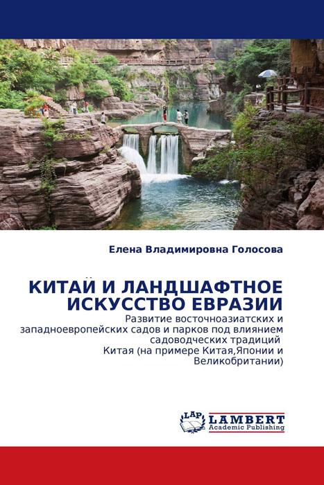 КИТАЙ И ЛАНДШАФТНОЕ ИСКУССТВО ЕВРАЗИИ