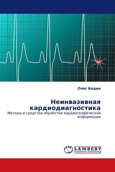 Неинвазивная кардиодиагностика