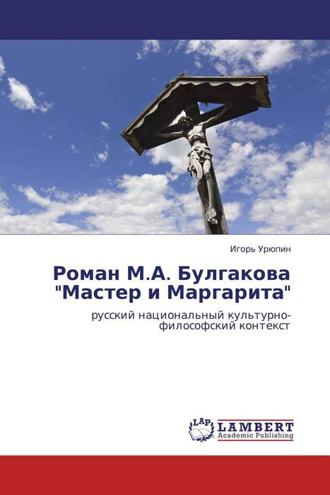 """Роман М.А. Булгакова """"Мастер и Маргарита"""""""
