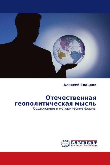 Алексей Елацков Отечественная геополитическая мысль