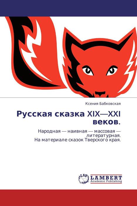 Русская сказка XIX—XXI веков.