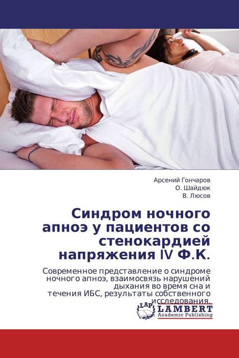 Синдром ночного апноэ у пациентов со стенокардией напряжения IV Ф.К.