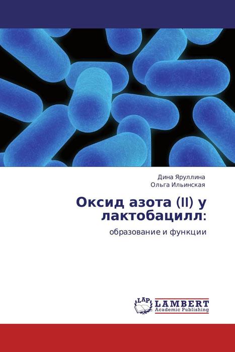 Оксид азота (II) у лактобацилл: