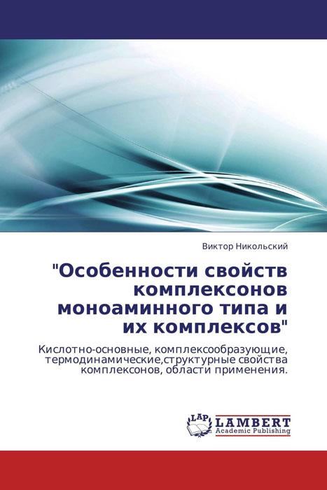 Особенности свойств комплексонов моноаминного типа и их комплексов12296407В книге собраны, обобщены и систематизированы результаты исследования кислотно-основных, комплексообразующих, термодинамических и структурных характеристик комплексонов, производных дикарбоновых кислот в сравнении с аналогичными свойствами классических комплексонов. Установлены особенности физико-химических свойств комплексонатов щелочно-земельных металлов, редкоземельных элементов и переходных металлов в зависимости от строения новых комплексонов. Получены полные термодинамические характеристики процессов комплексообразования наиболее яркого представителя нового класса комплексонов - иминодиянтарной кислоты с металлами. Методами ИК-спектроскопии и термогравиметрии в сочетании с результатами рентгеноструктурного анализа установлена дентатность изученных лигандов и координационные числа ионов-комплексообразователей в изученных системах. Рассмотрены вопросы применения созданных комплексонов.Книга предназначена для научных сотрудников и студентов химических, медицинских и...