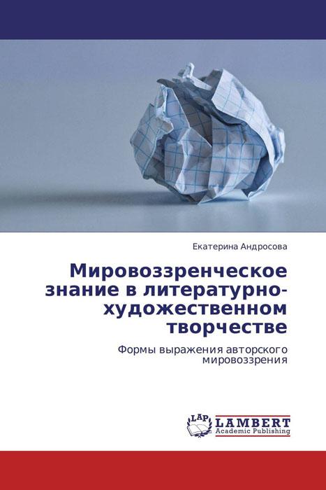Мировоззренческое знание в литературно-художественном творчестве
