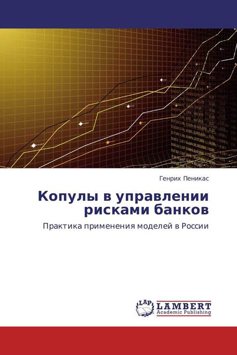 Копулы в управлении рисками банков