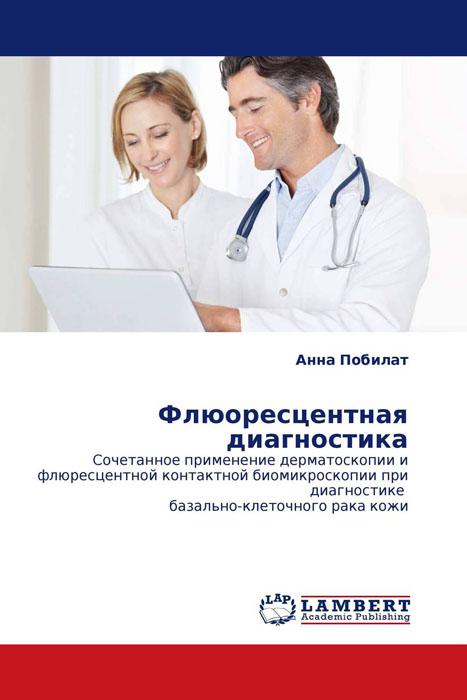 Флюоресцентная диагностика