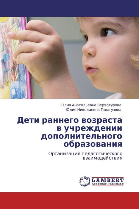 Дети раннего возраста в учреждении дополнительного образования