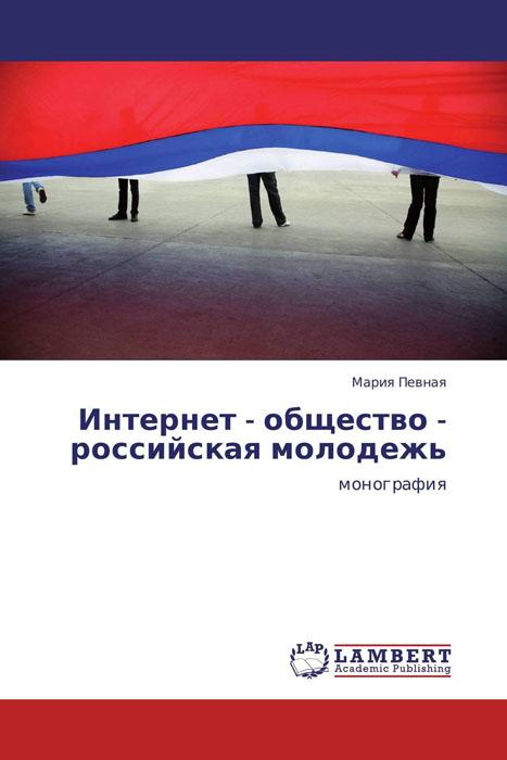 Мария Певная Интернет - общество - российская молодежь