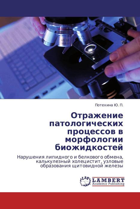 Отражение патологических процессов в морфологии биожидкостей